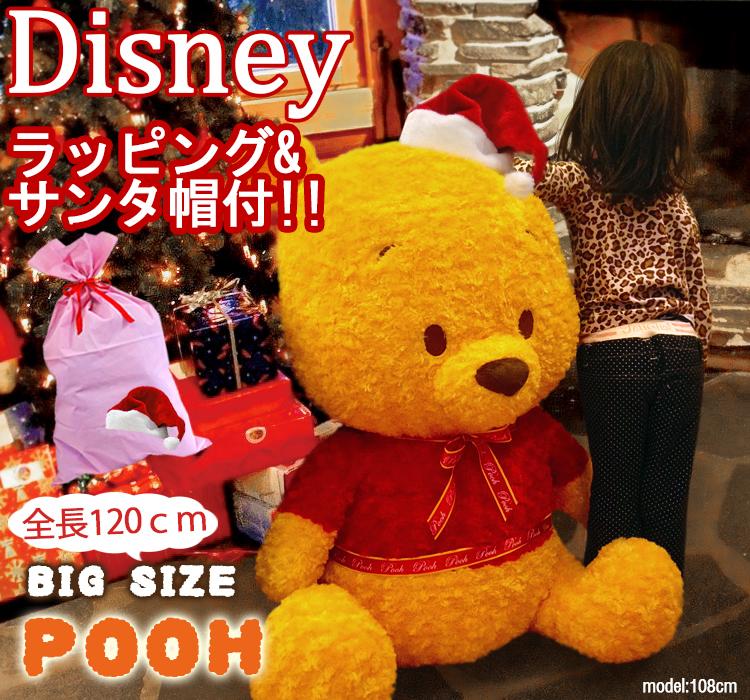 ぬいぐるみ 超特大 ディズニー プーさん ぬいぐるみ 特大 Disney 全長120cm ビッグサイズ ぬいぐるみ ジャンボ 誕生日 くまのプーさん 座高約83cm 送料無料 ぬいぐるみ 特大 クマ くま 大きい もちもち