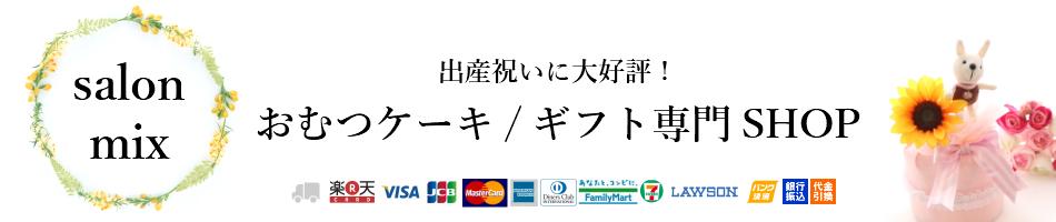サロンmix楽天市場店:出産祝いギフト