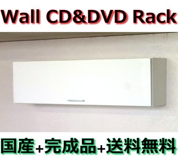壁掛けCD・DVD収納ラック吊戸棚タイプ 幅90ピュアホワイト色