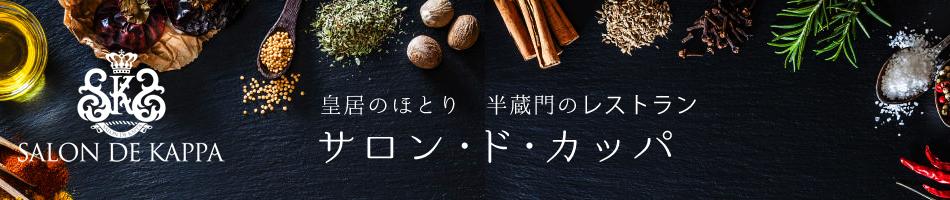 ギフト 高級カレー KAPPA:最高級ビーフカレー サロン・ド・カッパの「東京ゴールド」