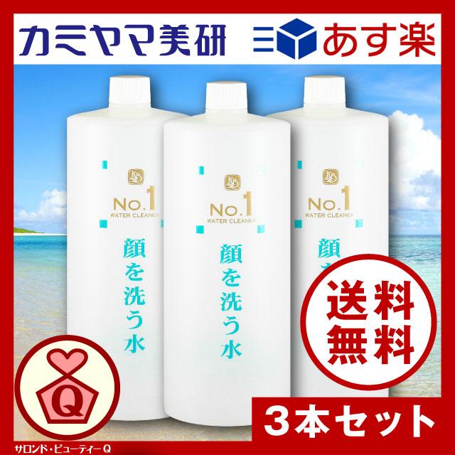 No.1・顔を洗う水・ウォータークリーナー・1000ml(3本セット)【カミヤマ美研】【送料無料】