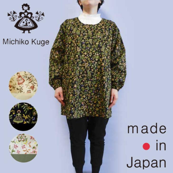 刺繍家 オンラインショップ 久家道子デザインの人形プリントがかわいい割烹着です 格安SALEスタート Michiko Kuge 割烹着 クゲグログラン人形プリント ミチコ