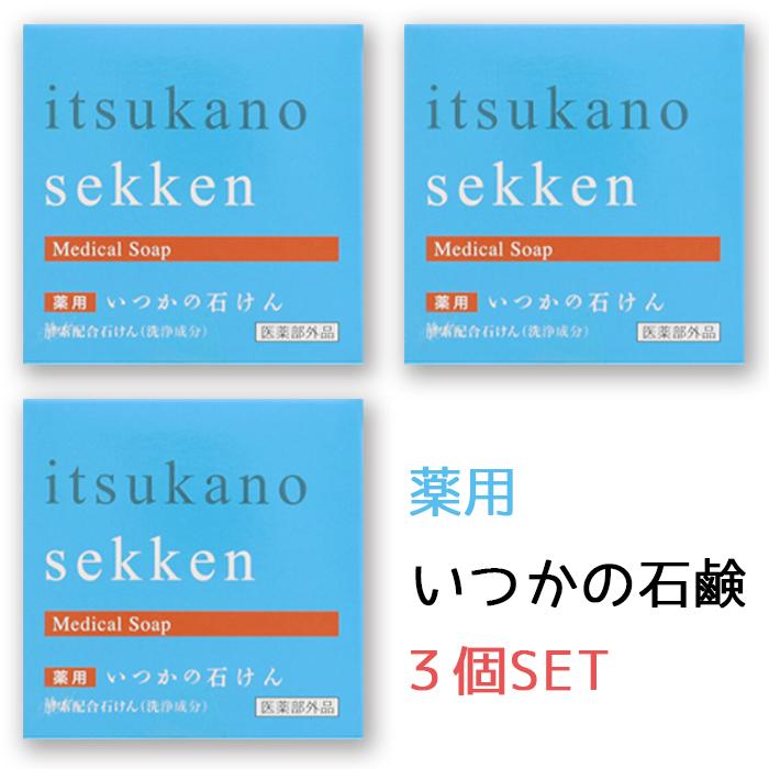 【水橋保寿堂製薬】薬用いつかの石けん/お得な3個セット/送料無料/セット販売/まとめ買い価格