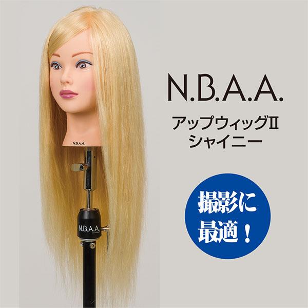 【送料無料】NBAA アップウィッグ2 シャイニー《N.B.A.A. 人毛100% 高品質 金髪 プロ仕様 美容師 マネキン 練習用》