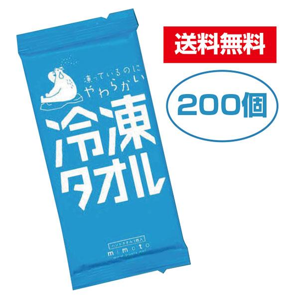 【送料無料】mimoto ピュアラ 冷凍タオル 200個セット《イベント・ギフト・景品・粗品・贈答品・ノベルティ タオル 猛暑対策 冷たいタオル ひえひえタオル おしぼり》