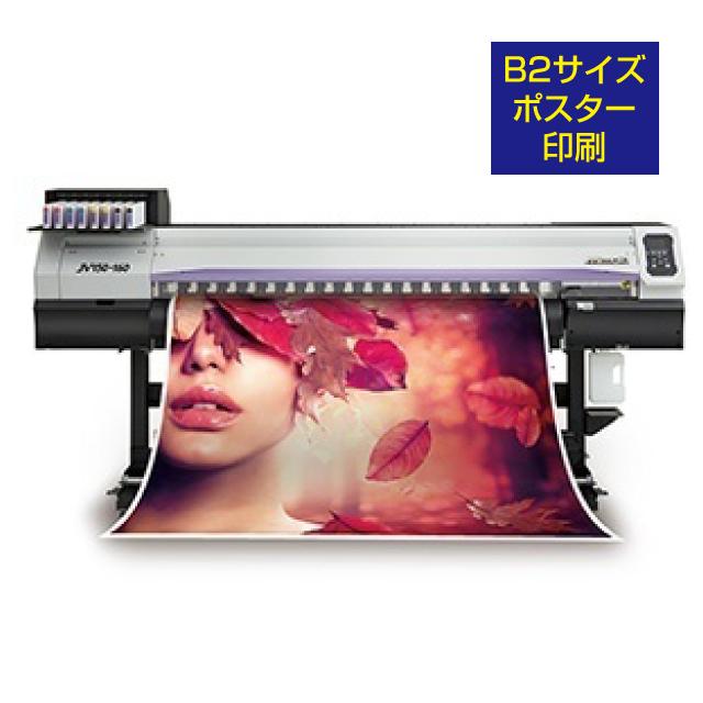 フルカラー大判印刷 屋外用耐水ポスター オリジナル 希少 光沢紙ポスター印刷2枚セット 02P09Jul16 データ入稿必須 B2サイズ