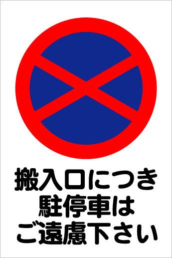 「搬入口駐停車禁止」シンプルプレート看板A・アルミ複合板タイプ(サイズ:約W600mm×H910mm)