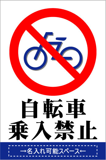 「自転車乗入禁止」シンプルプレート看板・アルミ複合板タイプ(サイズ:約W600mm×H910mm)【案内板 オリジナル看板 平看板 パネル サイン 耐水 高耐久性 学校向け】