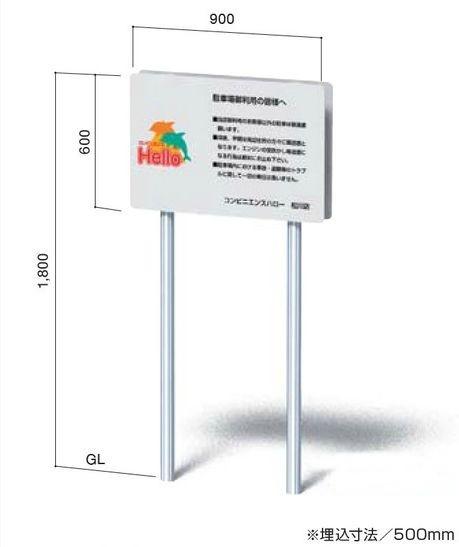 「野立て看板(NECO-5)」表示加工費・デザイン料込(表示面サイズ:W900×H600mm)【データ入稿可】【大型宅配便】【代引不可】