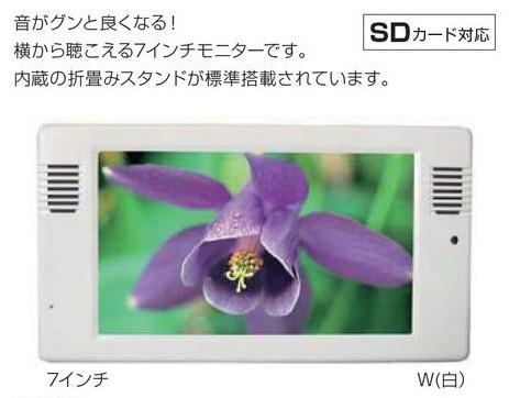 7インチモニター販促用電子ポップ・ホワイト(CC-070IF)【SDカード対応】