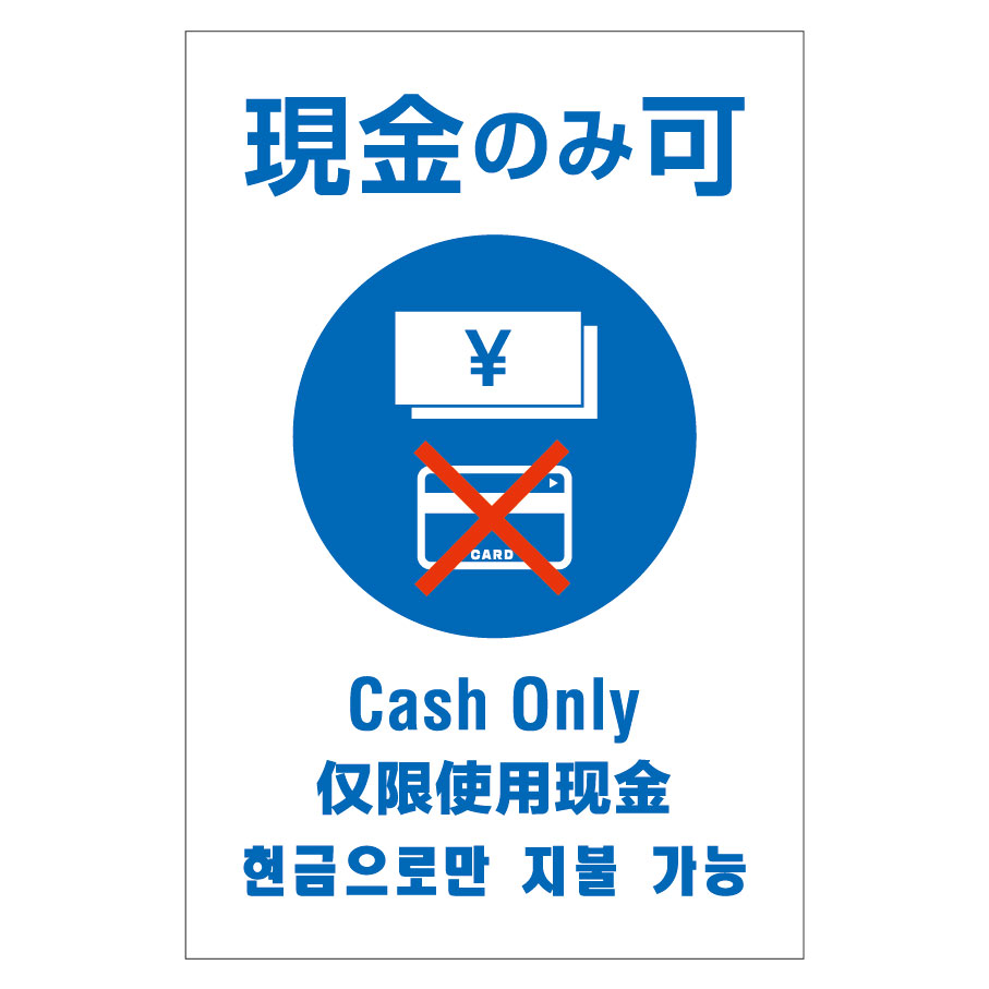 it is important to be able to ask employees in Japan if their establishments are cash only.