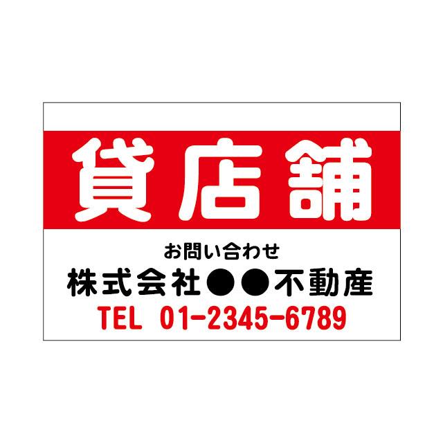 「貸店舗」シンプルプレート看板A・アルミ複合板タイプ(サイズ:約W910mm×H600mm)