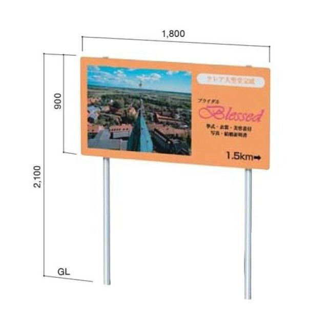 「野立て看板(NECO-8)」表示加工費・デザイン料込(表示面サイズ:W1800×H900mm)【データ入稿可】【代引不可】【大型宅配便】