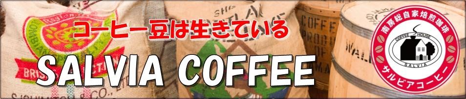 SALVIA COFFEE:創業30年〜自家焙煎珈琲。コーヒー豆は生きている。