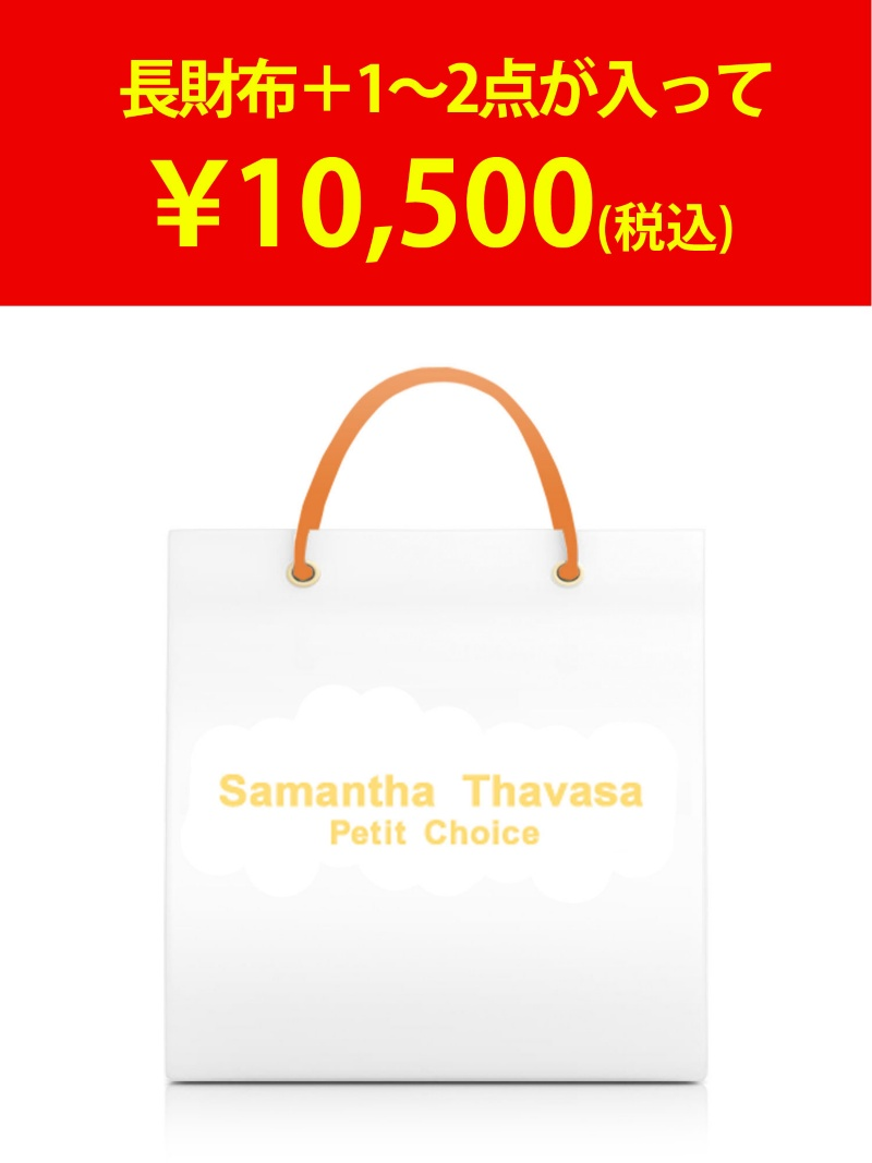 Samantha Thavasa Petit Choice Petit Choice摸彩袋