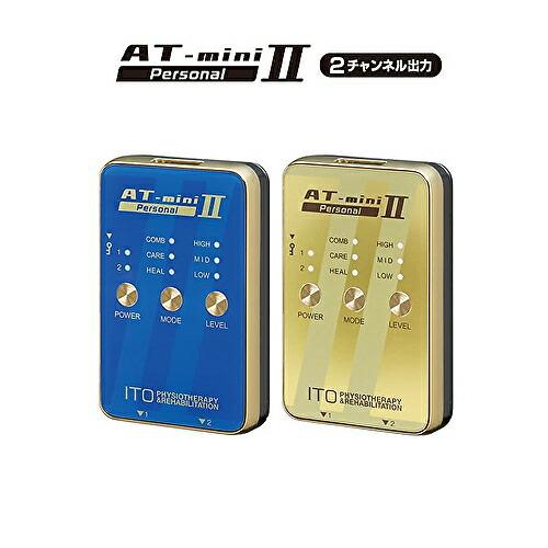 ポイント10倍 AT-mini personal II ポータブル マイクロカレント ブルー ゴールド アスリート コンディショニングケア 伊藤超短波 正規品 送料無料