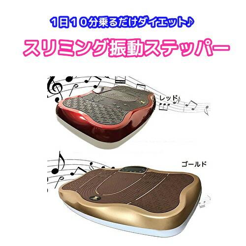 カードで5倍 ポイント10倍 スリミング振動ステッパー X型 slimingx0919音楽プレイヤー付 レッド ゴールド ブルブル振動マシン 有酸素運動 ダイエット 送料無料