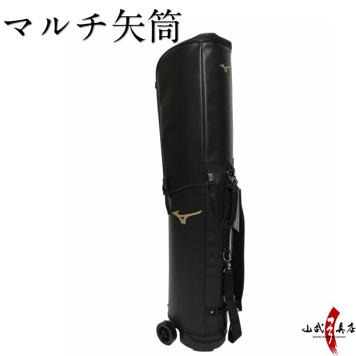 弓道 矢筒 ミズノ マルチ矢筒全長:外寸1150mm/内寸1100mmメーカー直送 送料無料Mizuno 弓具 弓道具 メーカー直送品 商品番号E-010