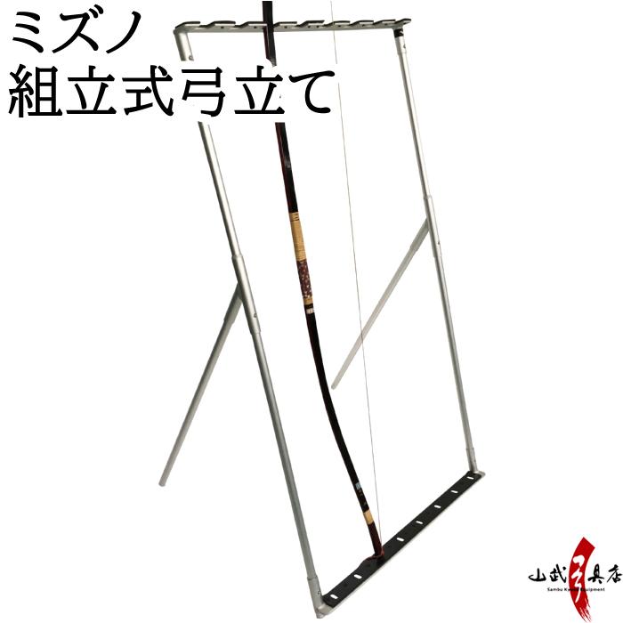 ミズノ 組立式 弓立て 弓道具 【I-088】メーカー直送
