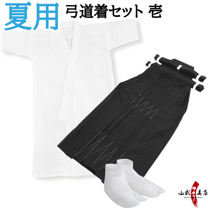 夏用弓道着セット 壱【SS-6】【受注生産品】