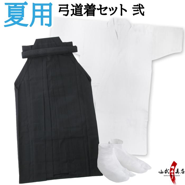夏用弓道着セット 弐【SS-7】 【ラッキーシール対応】