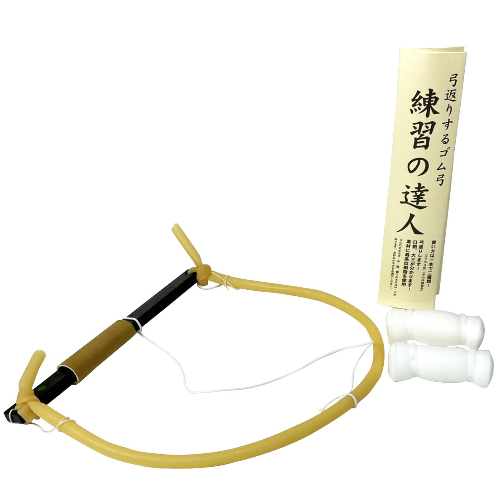 握りの太さは2種類(大/小)上下にゴムがついています。 弓道 ゴム弓 練習の達人(れんしゅうのたつじん)弓具 F-061
