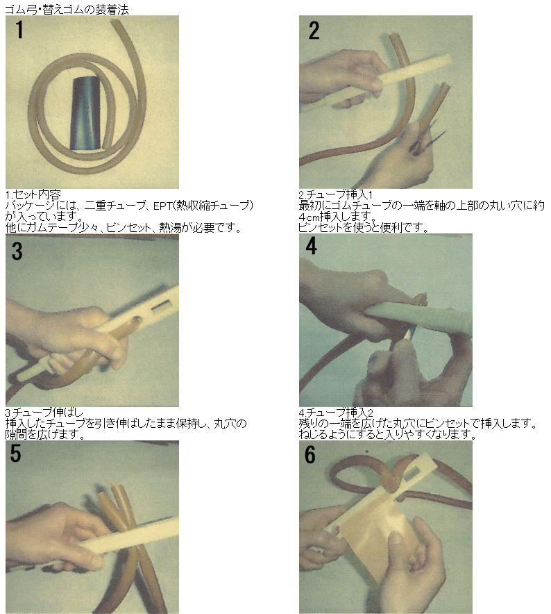新弓更換橡膠 (Shin 可愛像楓葉惹人喜愛的瘙癢) ◆ 02P19Jun15