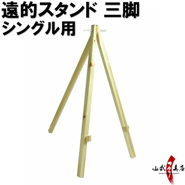 遠的スタンド 三脚 シングル用送料無料 商品番号I-025遠的 弓道 弓具 弓道用品山武弓具店