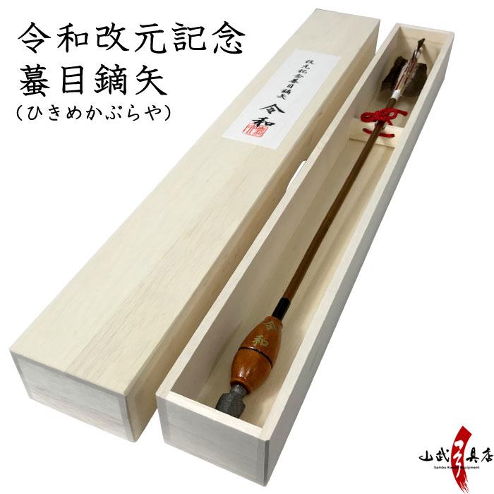 【数量限定】飾り矢 令和改元記念品 蟇目鏑矢(ひきめかぶらや) 【L-133】