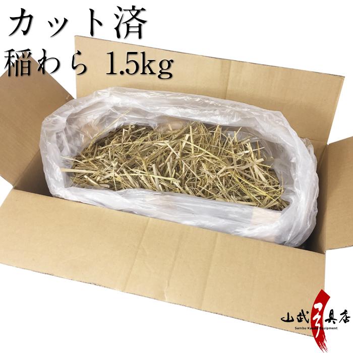 使いやすい少量の国産のワラです。 稲わら 藁 国産 カット済 わら 1.5kgわら ワラ 敷き藁 敷きわら ガーデニング 肥料 カツオ たたき商品番号 Z-003送料は注文数ごとにかかります