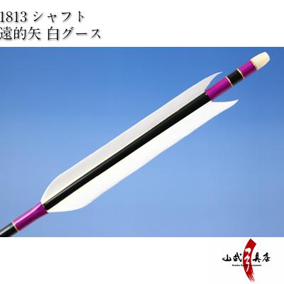 【弓道】【矢】【D-1155】遠的矢 白グース 1813シャフト 6本組【弓道用ジュラ矢】