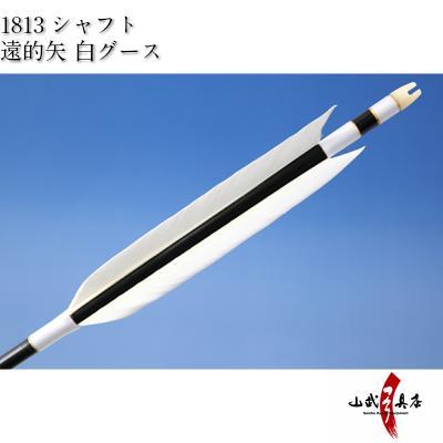 【弓道】【矢】【D-1152】遠的矢 白グース 1813シャフト 6本組【弓道用ジュラ矢】