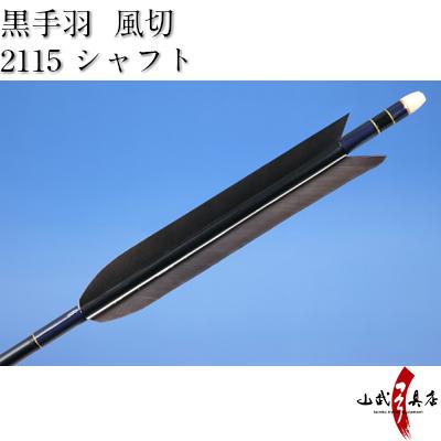 【弓道】【矢】【D-1359】黒手羽 風切 2115シャフト 6本組【弓道用ジュラ矢】
