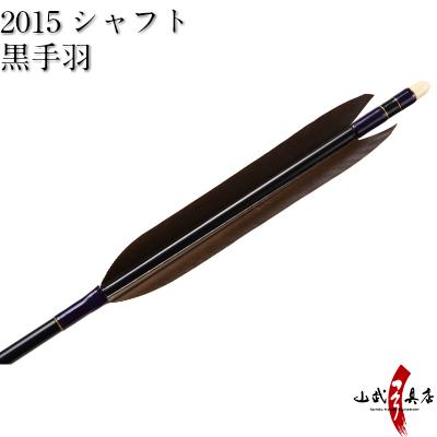 黒手羽 2015シャフト 6本組【D-1621】【ネット限定価格】 【ラッキーシール対応】