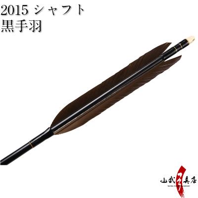 黒手羽 2015シャフト 6本組【D-1622】【ネット限定価格】 【ラッキーシール対応】