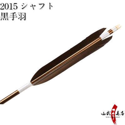 黒手羽 2015シャフト 6本組【D-1623】【ネット限定価格】 【ラッキーシール対応】