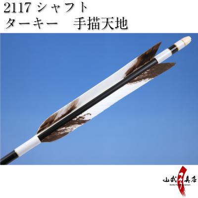 【弓道】【矢】【D-986】ターキー 手描天地 2117シャフト 6本組【弓道用ジュラ矢】