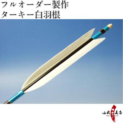 【弓道】【矢】【o-001】フルオーダー製作ターキー白羽根 6本組 【弓道 オーダー矢】