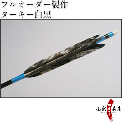 【弓道】【矢】【o-008】フルオーダー製作ターキー白黒 6本組 【弓道 オーダー矢】