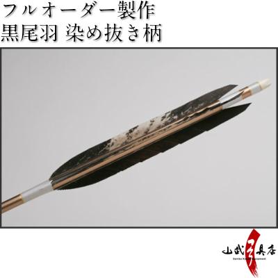 【弓道】【矢】【o-017】フルオーダー製作 黒尾羽 染め抜き柄 6本組 【弓道 オーダー矢】