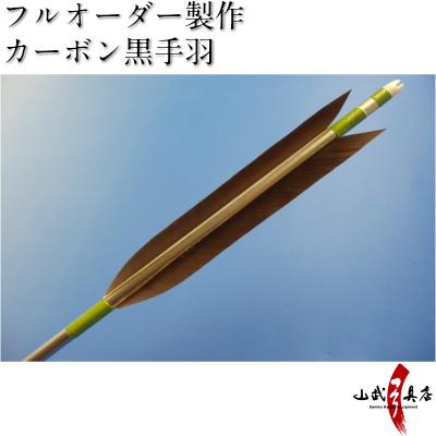 【弓道】【矢】【o-024】フルオーダー製作カーボン黒手羽 6本組 【弓道 オーダー矢】