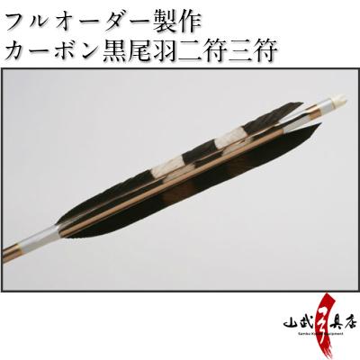 【弓道】【矢】【o-030】フルオーダー製作カーボン黒尾羽二符三符 6本組 【弓道 オーダー矢】