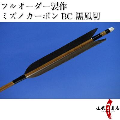 【弓道】【矢】【o-058】フルオーダー製作ミズノカーボンBC 黒風切 6本組 【弓道 オーダー矢】