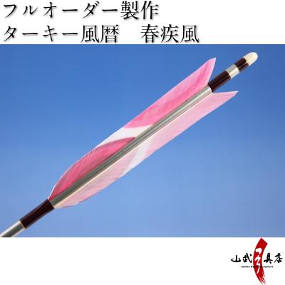 【弓道】【矢】【o-074】フルオーダー製作ターキー風暦 春疾風 6本組【弓道 オーダー矢】