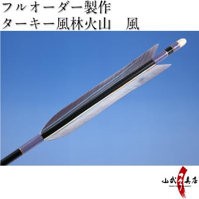 【弓道】【矢】【o-079】フルオーダー製作ターキー風林火山 風 6本組【弓道 オーダー矢】