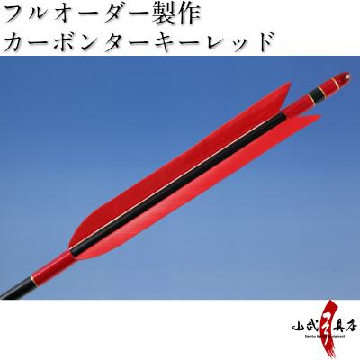 【弓道】【矢】【o-087】フルオーダー製作カーボンターキーレッド 6本組【弓道 オーダー矢】