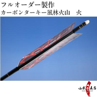 【弓道】【矢】【o-108】フルオーダー製作カーボンターキー風林火山 火 6本組 【弓道 オーダー矢】 【ラッキーシール対応】