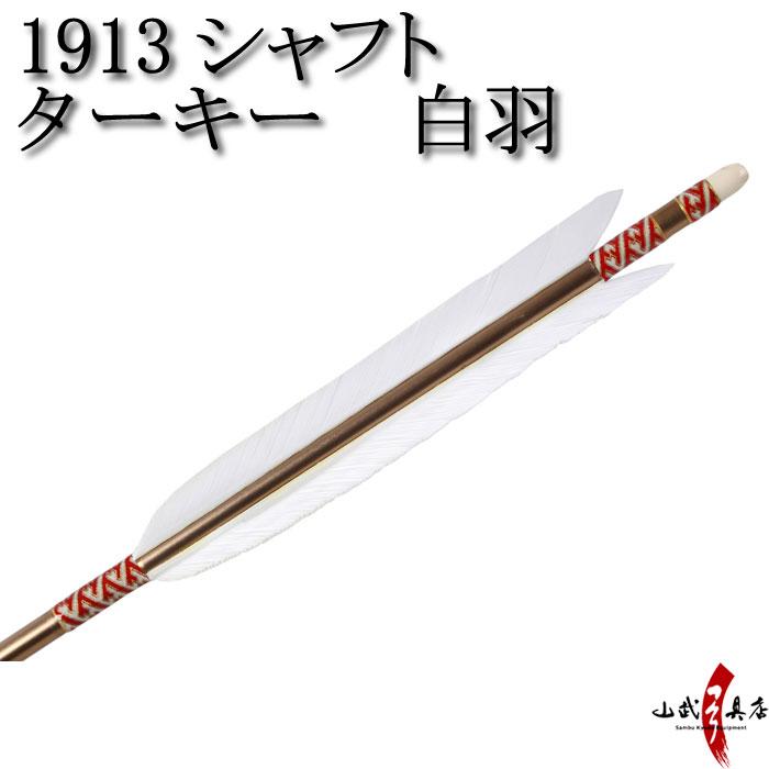ターキー 白羽 1913シャフト 6本組 【D-1692】【ラッキーシール対応】