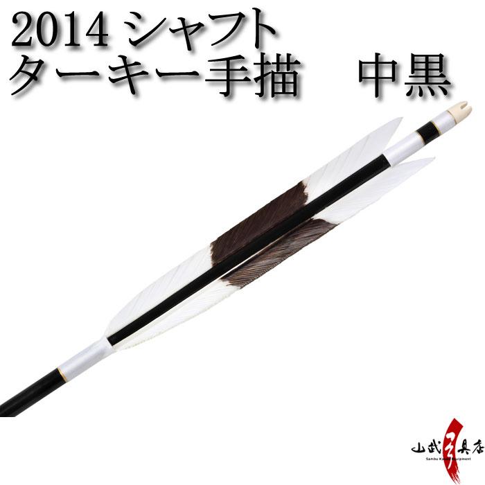 ターキー 手描中黒 2014シャフト 6本組 【D-1693】