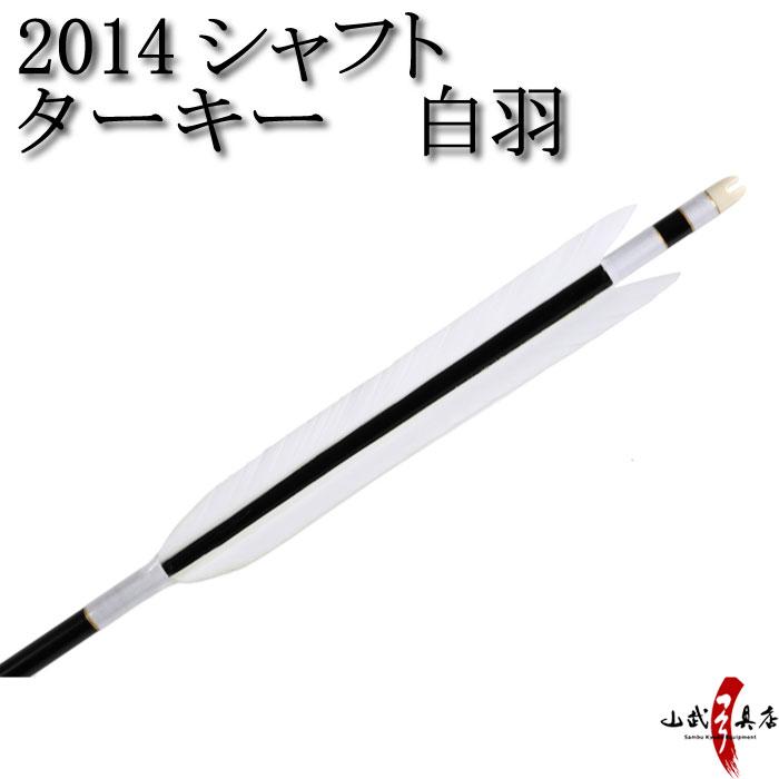 ターキー 白羽 2014シャフト 6本組 【D-1695】